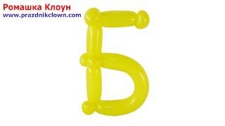 БУКВА Б из длинных шаров ШДМ своими руками How to Make a Balloon Letter ''Б'' TUTORIAL