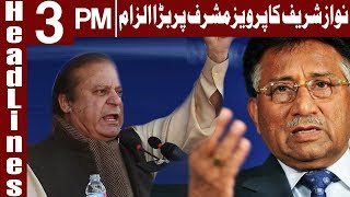 Nawaz Sharif Ka Pervaiz Musharaf Per Dosra Bara Ilzaam - Headlines 3PM - 12 June 2018 - Express News