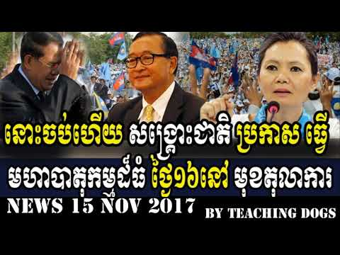 Cambodia TV News CMN Cambodia Media Network Radio Khmer Morning Wednesday 11/15/2017