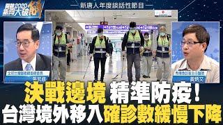 決戰邊境.精準防疫!台灣境外移入確診數緩慢下降|中共聲稱疫情可防可控?正面迎戰武漢解封再一波|張武修|黃炳文|新聞大破解【2020年3月27日】|新唐人亞太電視