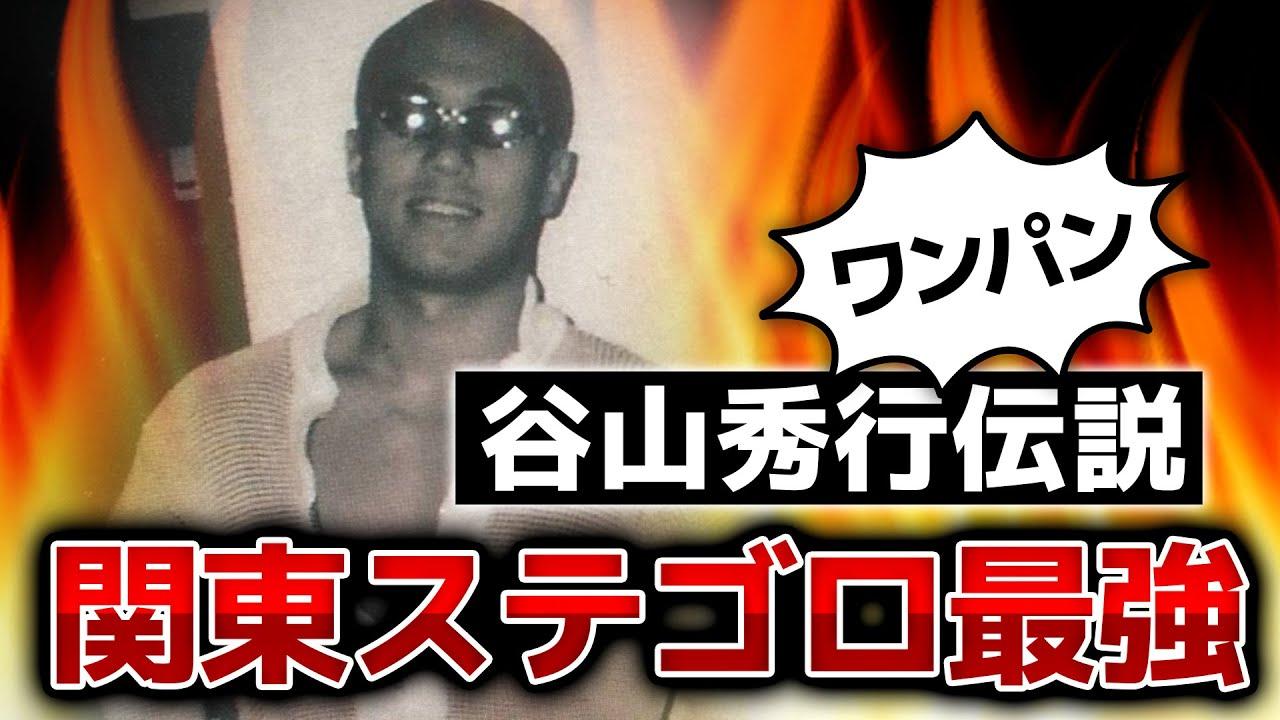 【関東ステゴロ最強】谷山秀行伝説について本人に詳しく聞いてみた