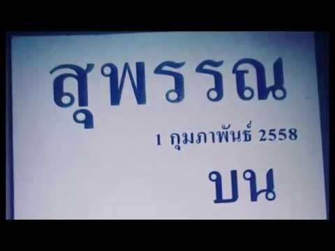 เลขเด็ดงวดนี้ หวยซองสุพรรณ 1/02/58