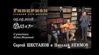 Сергей Шестаков и Николай Якимов.