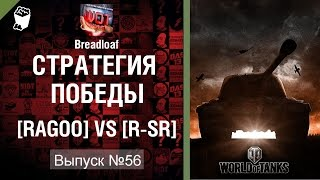 World of Tanks Стратегия Победы RAGOO vs R-SR, Эль-Халлуф