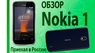 ШОП-ОБЗОР: Nokia 1 приехал в Россию. Ультра бюджетник
