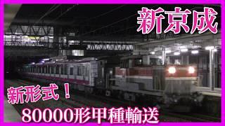 【新京成に新型】80000形甲種輸送・大幅な遅延で東海道本線を東へ@高塚駅・安倍川駅