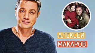 Алексей Макаров. Личная жизнь/ семья: жена дети