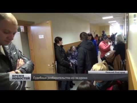 Судебные разбирательства из-за крема в кредит в Нижнем Новгороде