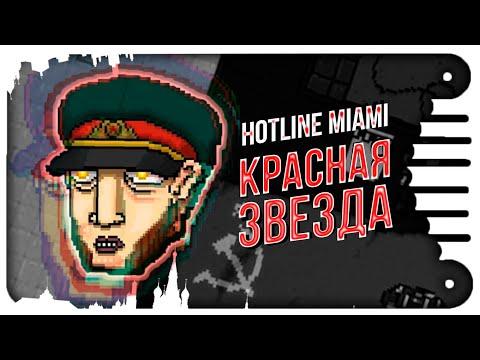 💊HOTLINE MIAMI - Охотник: КРАСНАЯ ЗВЕЗДА (feat.Loizes)
