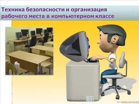 Техника безопасности и организация рабочего места в компьютерном классе.