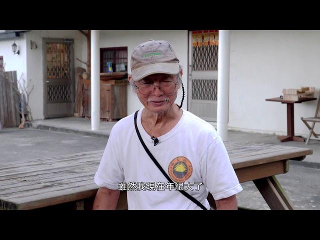 12.黃清泰‧《傳承木工技藝的校長》愛學網名人講堂(國語版)