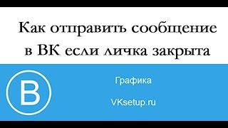 Как написать сообщение вконтакте, если закрыта личка(Видео инструкция для сайта http://vksetup.ru ////////////////////////////////////// Ссылка на видео - https://youtu.be/2vODvsJjIcw Подписка на..., 2017-01-06T16:57:54.000Z)