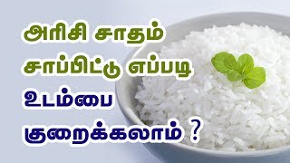 How to Lose Weight by Eating Rice - Weight Loss Tips in Tamil