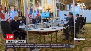 Новини світу: G7 закликає Росію припинити вогонь на Донбасі