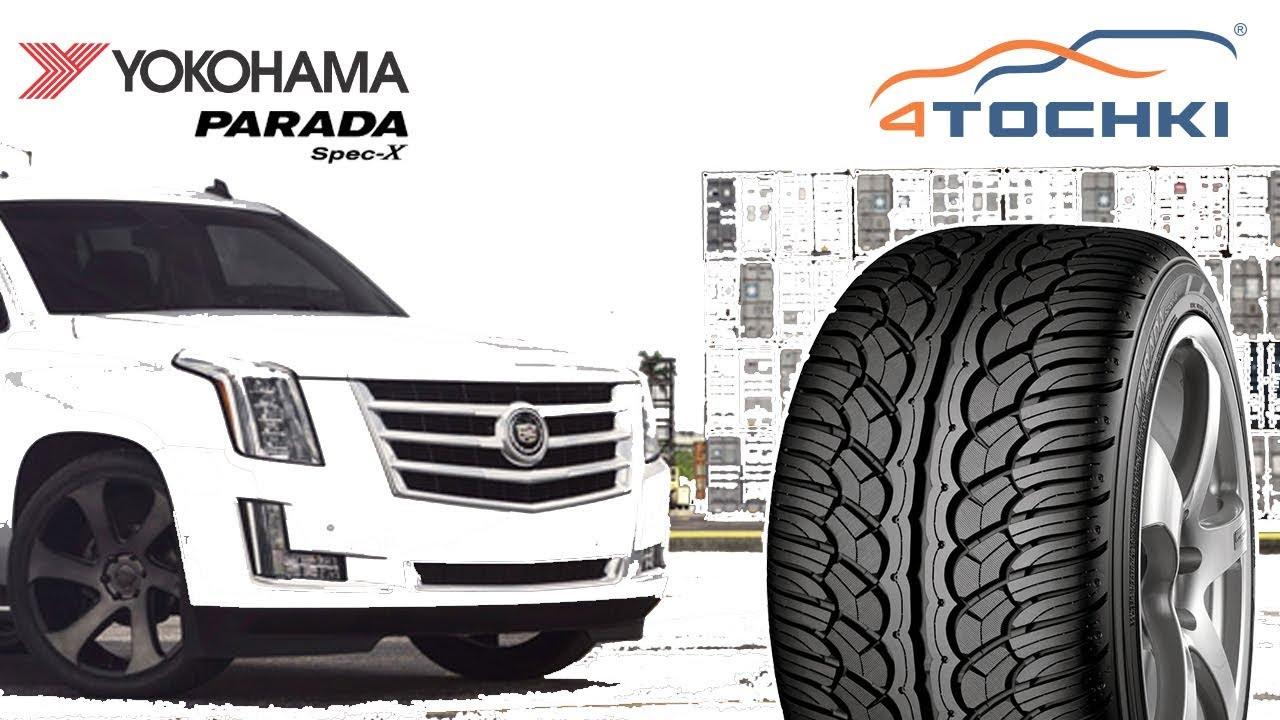 Шины Yokohama Parada Spec X.  Шины и диски 4точки - Wheels & Tyres.
