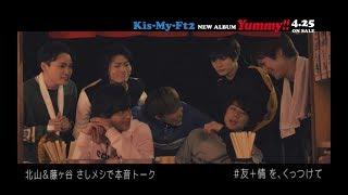 Kis-My-Ft2 / 「友+情 を、くっつけて」キスマツ荘〜キスマイ7年目の仲直り大作戦〜ダイジェストMOVIE(7th ALBUM「Yummy!!」収録)