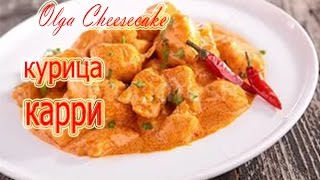 курица карри очень пряная и нежная chicken curry is very spicy and tender