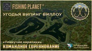 Fishing Planet Угодья Випинг Виллоу Плакучие карасики Спонсорское командное соревнование DLC