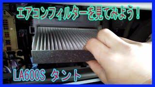 タントのエアコンフィルター点検。エアコンの風、臭くない? thumbnail