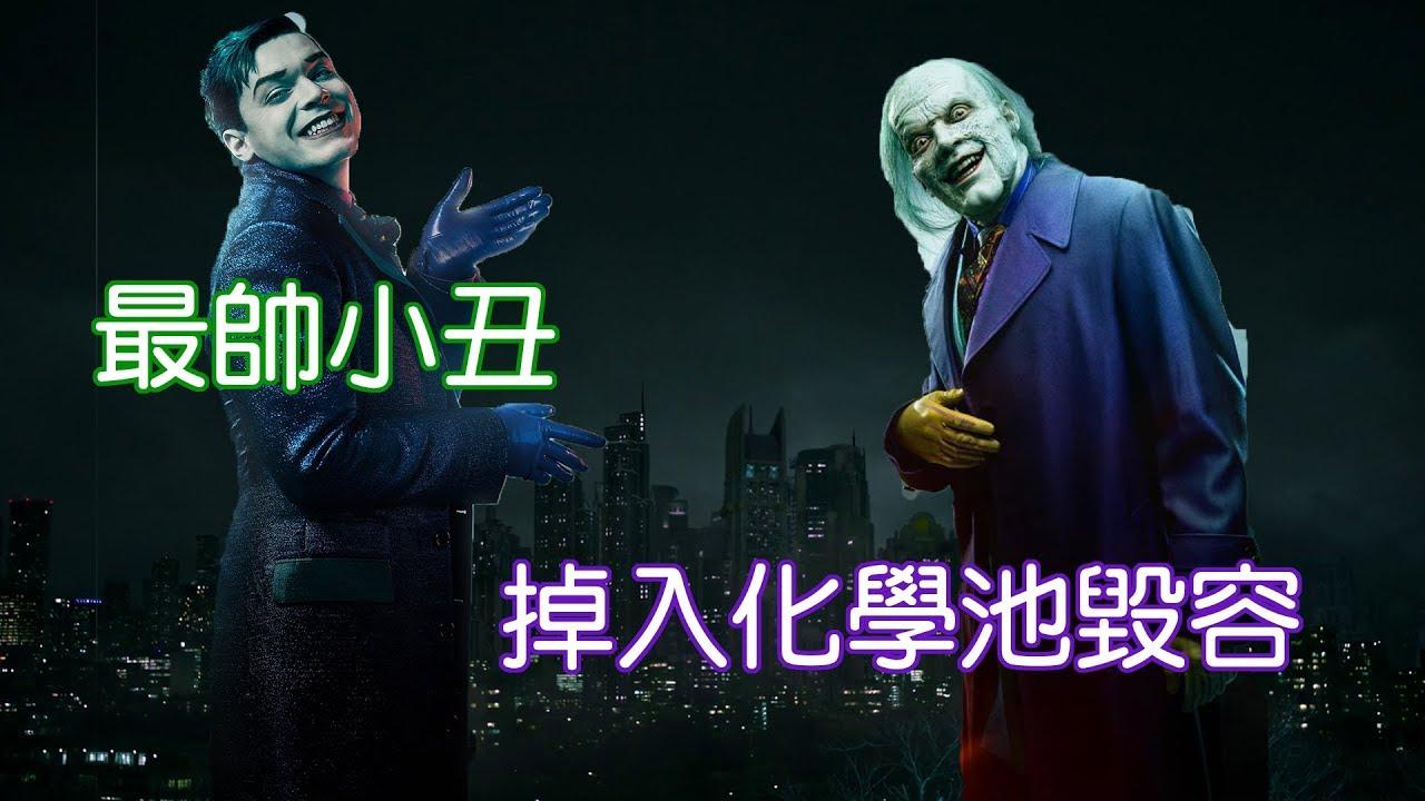 【宅人】電視劇哥譚人物介紹9-最帥小丑Joker毀容?|蝙蝠俠知名反派|Jerome Valaska|DC電視劇|Gotham City|Jerimiah ...