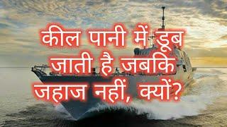 लोहे की कील पानी में डूब जाती है जबकि जहाज नहीं, क्यों?