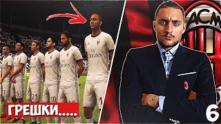 СКАНДАЛНИ ГРЕШКИ!!! FIFA 18 AC MILAN CAREER MODE SHOW EP.6