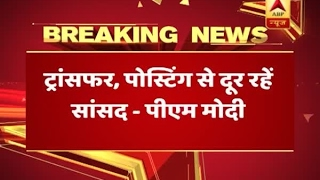 UP  Do not put unnecessary pressure on police department  PM Modi advises MPs