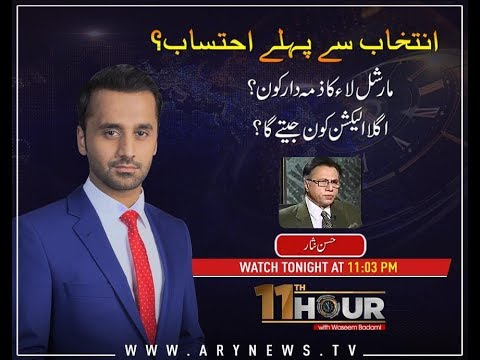 11th Hour 2nd April 2018
