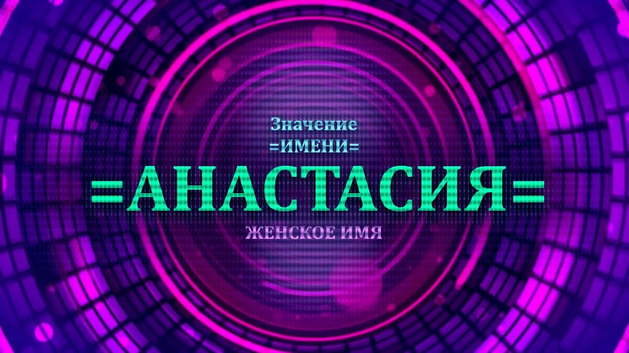 этимологическая справка имени анастасия