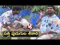 Bithiri Sathi Hunting Insects | Satirical Conversation With Savitri | Teenmaar News