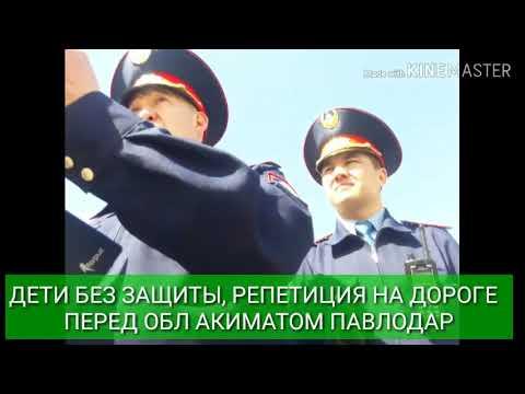 Детей не защищают, репетиция Павлодар !? Нет угрозы теракта !? Подполковник не представился, извини