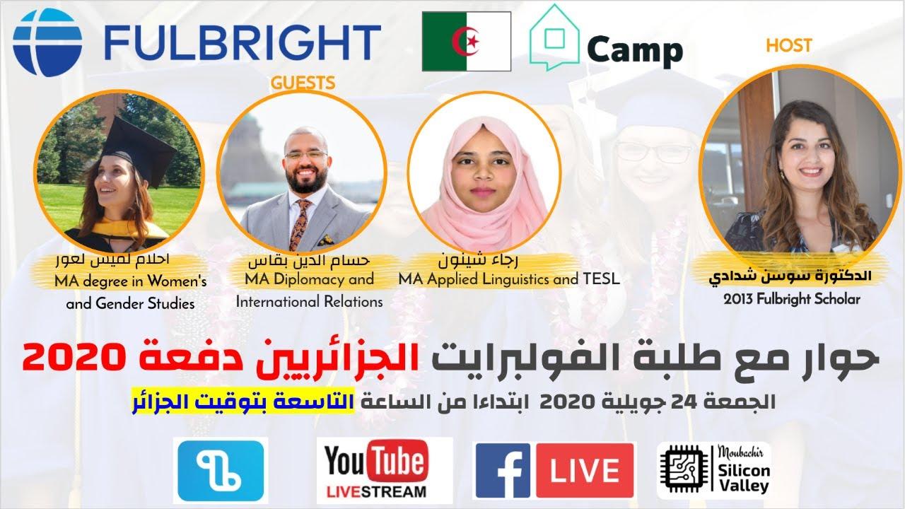 حوار حول منحة وطلبة الفولبرايت الجزائريين | ALGERIAN FULBRIGHT