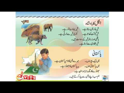 Learn Urdu - Urdu Stories