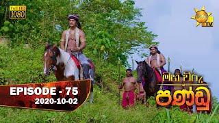 Maha Viru Pandu | Episode 75 | 2020-10-02 Thumbnail