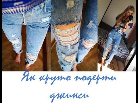 (Как красиво порвать джинсы )Як гарно подерти джинси / простий спосіб