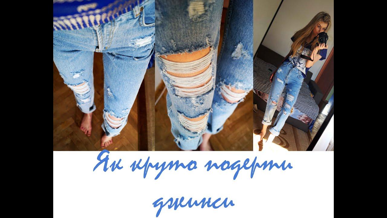 Как правильно порвать джинсы в домашних условиях 9