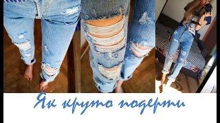 (Как красиво порвать джинсы )Як гарно подерти джинси / простий спосіб(Дякую за перегляд! Пропоную вам трішки поексперементувати над своїми джинсами :) Кому сподобалося це відео..., 2016-05-15T17:16:07.000Z)