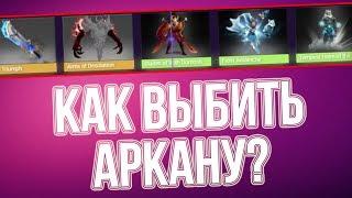 КАК ПОЛУЧИТЬ АРКАНУ В ДОТА 2?! проверка сайта - tastydrop.ru