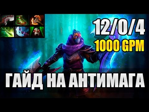 видео: Рампага!  Гайд на Антимага |  dota 2 antimage guide 6.86