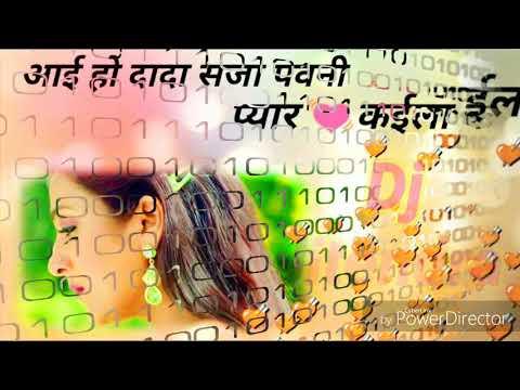 Free Flp Aiho Dada Saja Pavani Full Vaibration  सबसे हिट सांग Khesari Lal  Sad Dj Song Dj Jitendra