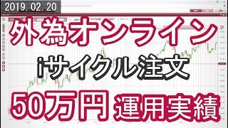 【iサイクル注文2019.2.20】資金50万円でFXの自動売買 外為オンラインの設定と運用成績を公開