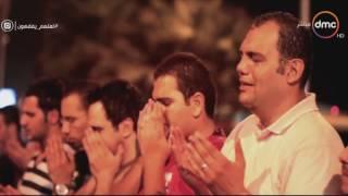باب السما كلما قربتله قرب - أغنية برنامج لعلهم يفقهون للفنان محمد محسن في رمضان إنتاج dmc