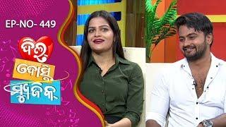 Dil Dosti Music Ep 449 | Jyoti (Actor) | Deepika Tripathy (Actress) | Celeb Chat Show | Tarang Music