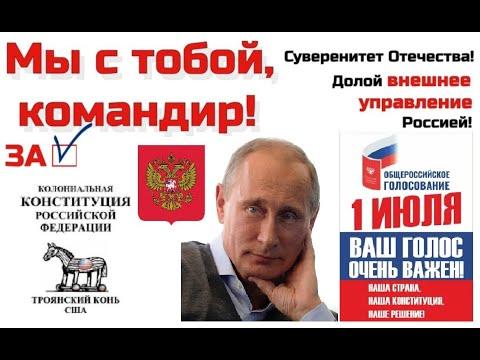 Мы с тобой, командир!  Песня в поддержку Путина и поправок в Конституцию