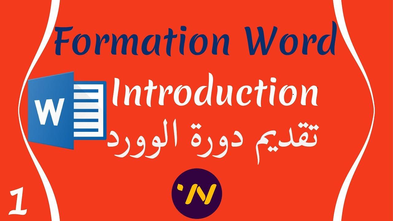 سلسلة لتعلم الوورد بالدارجة من الصفر Word