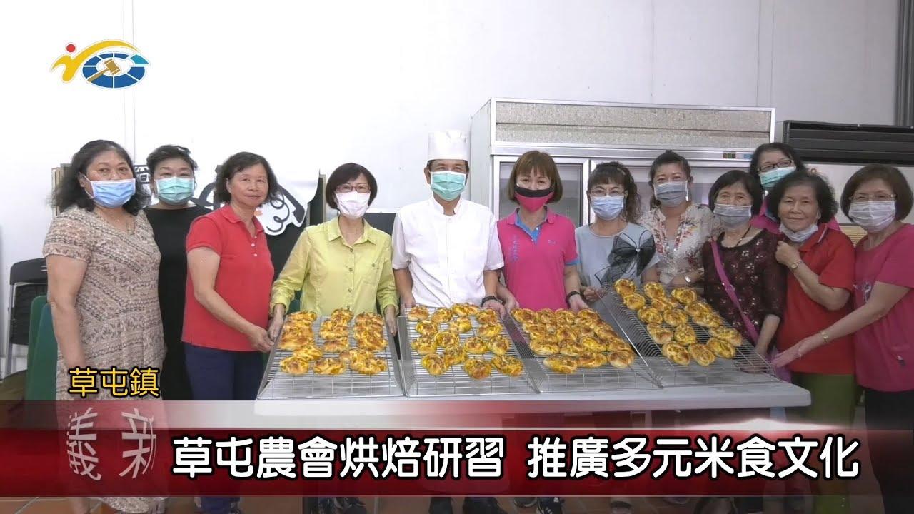 20200401 民議新聞 草屯農會烘焙研習  推廣多元米食文化