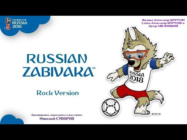 Смотреть видео Группа ФБР - Русский Забивака (рок-версия)