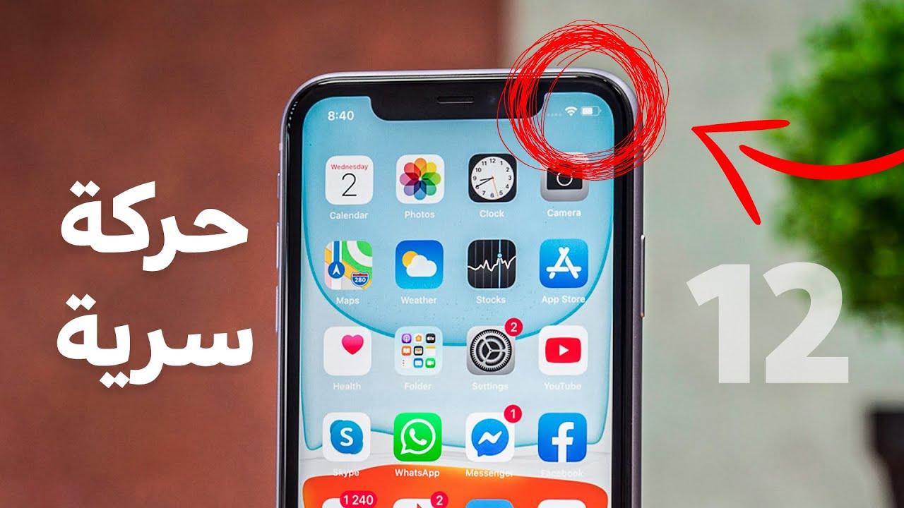 Photo of 12 حركة سرية فى هواتف iPhone اتحداك تعرفها .. الميزة رقم 10 رهيبة 🔥 – ايفون