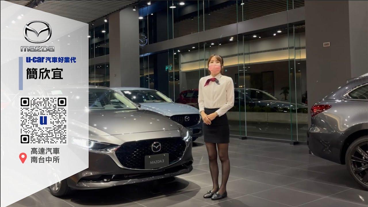 【Mazda】U-CAR汽車好業代 - 簡欣宜: 高達汽車 南臺中所