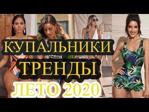 Тренды КУПАЛЬНИКОВ 2020! 30 Очень Модных МОДЕЛЕЙ # 46